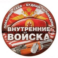 Наклейка на авто Внутренние войска 2152929