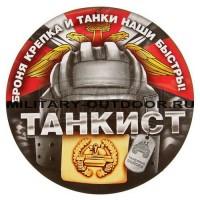 Наклейка на авто Танкист 2152930