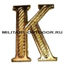 Буква К на погоны золотистая 07040056