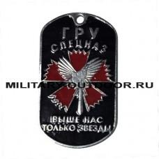 Жетон ГРУ Спецназ 18010149