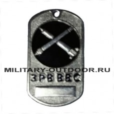 Жетон ЗРВ ВВС 18010081