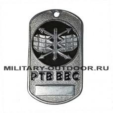 Жетон РТВ ВВС 18010082