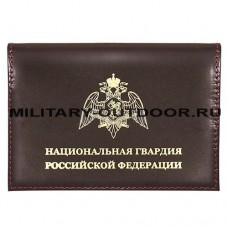 Обложка для документов Национальная гвардия