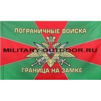 Флаг ПВ Граница на замке 150х90 см
