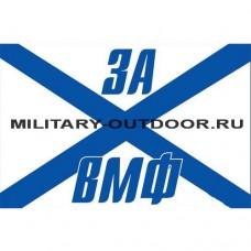 Флаг За ВМФ 135х90 см
