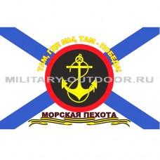 Флаг Морская пехота Там где мы, там Победа 135х90 см