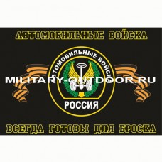 Флаг Автомобильные войска 135х90 см