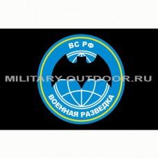 Флаг Военная разведка 135х90 см