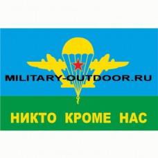 Флаг ВДВ СССР Никто кроме нас 135х90 см