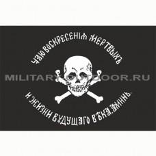 Флаг Бакланова 135х90 см