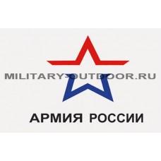 Флаг Армия России 135х90 см