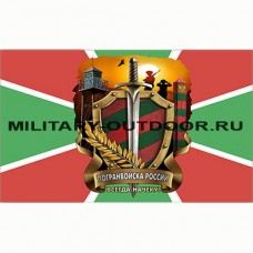 Флаг ПВ Всегда на чеку 135х90см