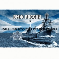 Флаг ВМФ России 135х90 см