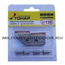 Ножи для ледобура Тонар ЛР-130