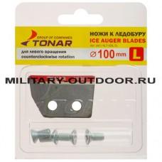 Ножи для ледобура Тонар ЛР-100(L)