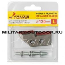 Ножи для ледобура Тонар ЛР-130(L)