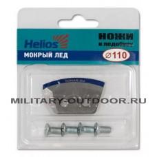 Ножи для ледобура Helios HS-110 мокрый лёд