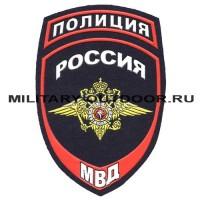 Шеврон пластизолевый Полиция МВД 15050001