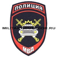 Шеврон пластизолевый Полиция МВД ГАИ 15050009