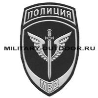 Шеврон пластизолевый Полиция МВД Спецназ чёрный 15050069