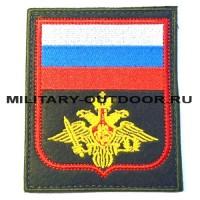 Патч МО РФ 16010280