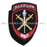 Патч Полиция МВД Начальник территориального органа 16050012