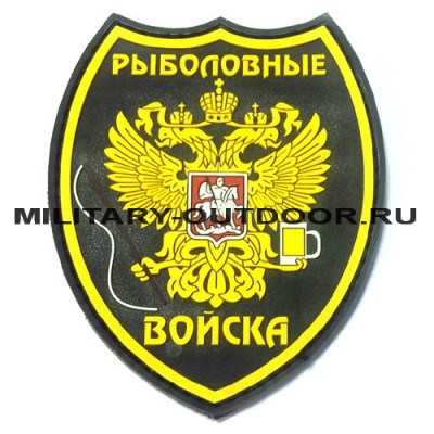 Патч Рыболовные войска 100х80мм Black/Yellow PVC