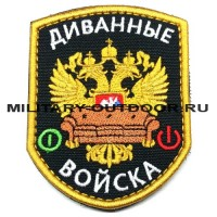 Патч Диванные войска 85х70мм Black
