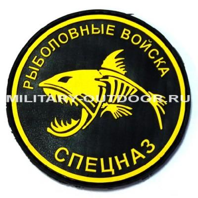 Патч Рыболовные войска. Спецназ 80мм Black/Yellow PVC